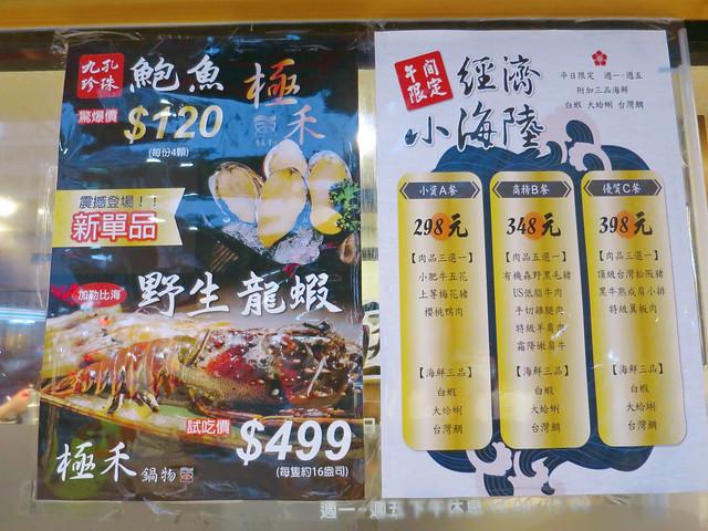 極禾優質鍋物-蘆洲店 (30)