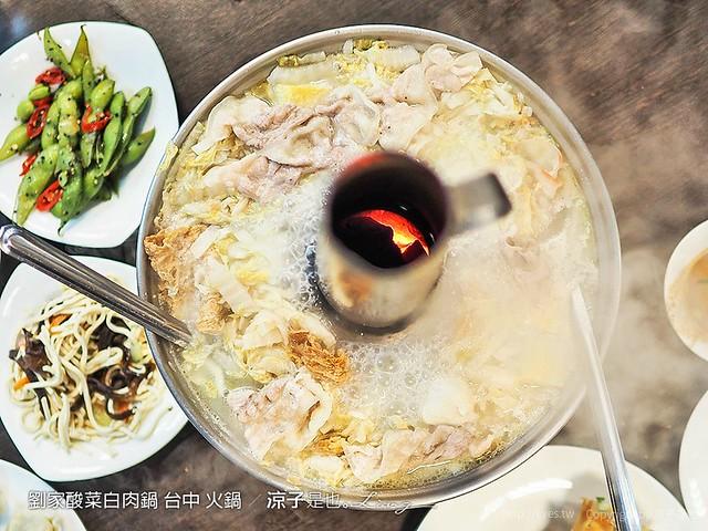 劉家酸菜白肉鍋 台中 火鍋 16