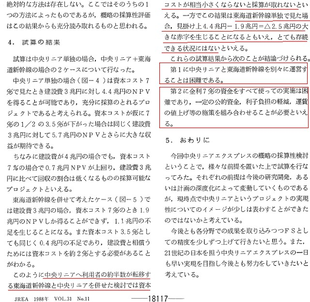 JR東海副社長のリニア採算性報文 (5)
