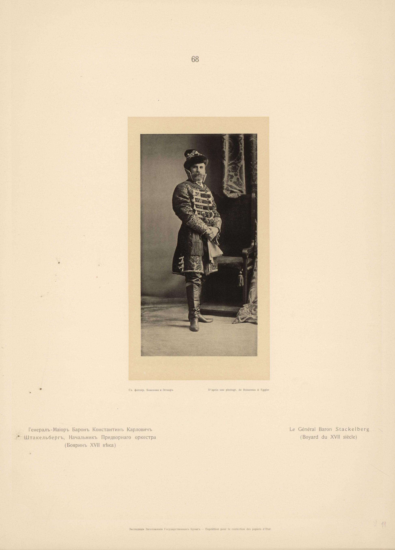Генерал-майор Барон Константин Карлович Штакельберг
