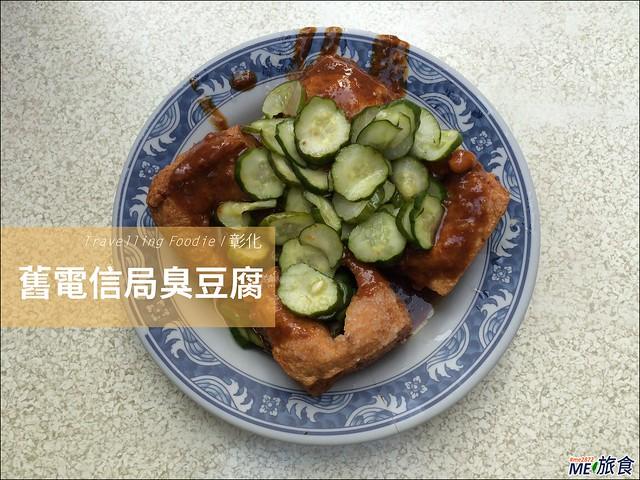 ME-元林電信臭豆腐_BN