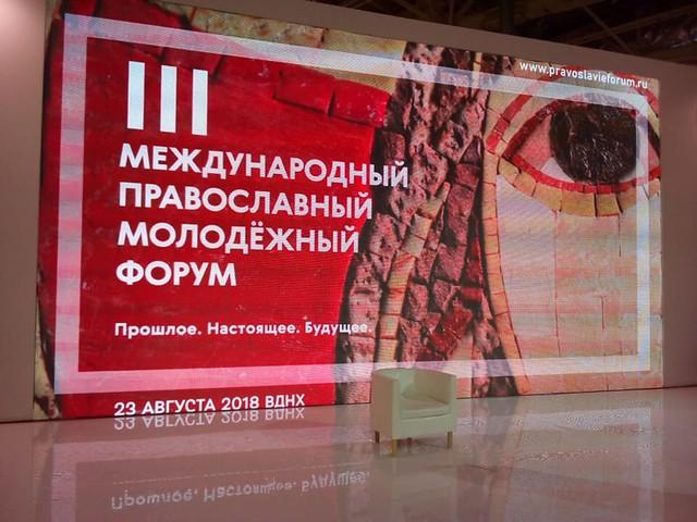 2018/08/23 Международный православный молодежный форум на ВДНХ