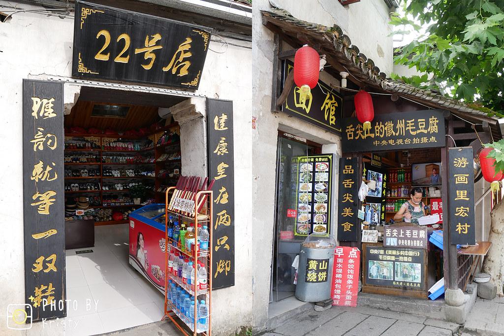 007-宏村店家2拷貝