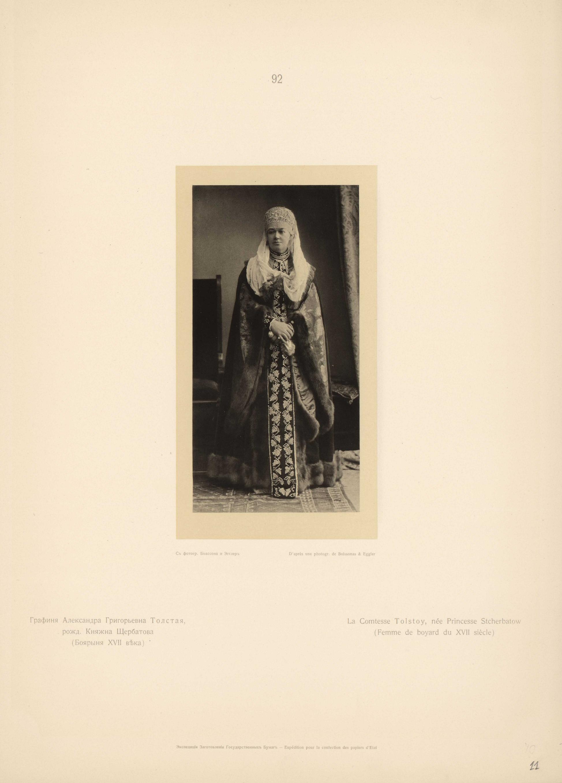 Графиня Александра Григорьевна Толстая, рожд. Княжна Щербатова