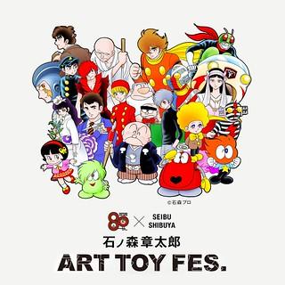 「石之森章太郎 ART TOY FES. 」展覽@seibu西武渋谷!石ノ森章太郎 ART TOY FES.