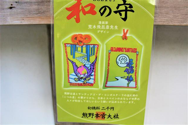 kumanohongu-gosyuin014