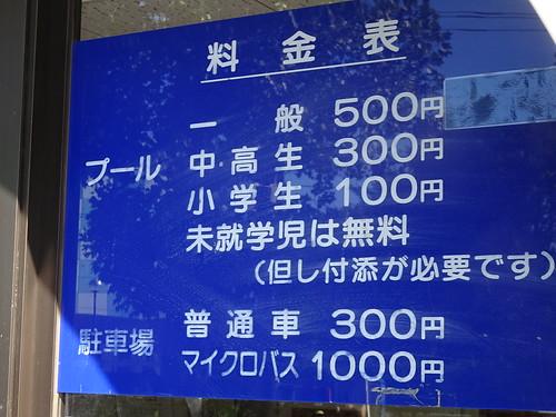 富士見ガーデンビーチの料金