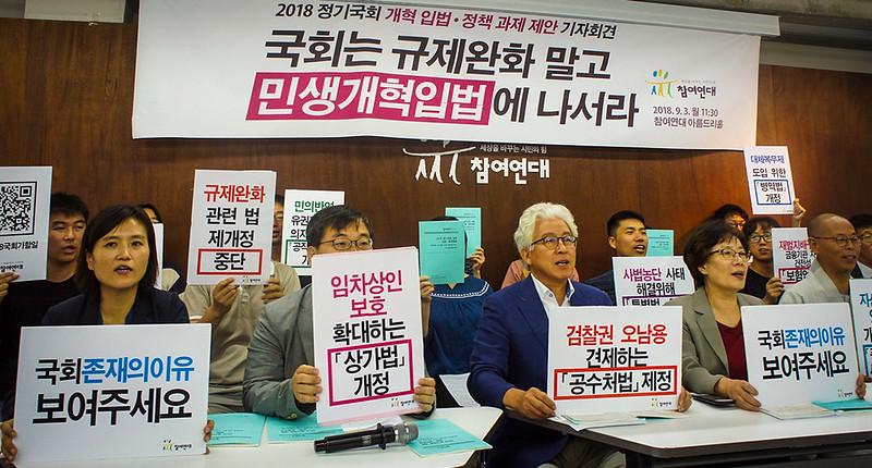 20180903_국회 개혁과제 제안 기자회견