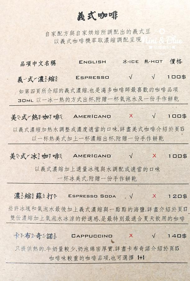 督賀 咖啡menu 菜單03