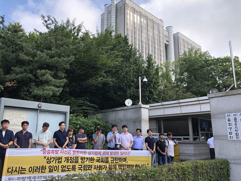 20180904_국회의 상가법 즉각 개정촉구 기자회견