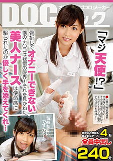 "DOCP-073 ""Serious Angel!?""My Fingers Who Can Not Masturbate With Broken Bones ● The Limit Of Patience!The Nurse Who Looked At It Nurtured Me With A Sense Of Mission Or Gently Hand Me …"