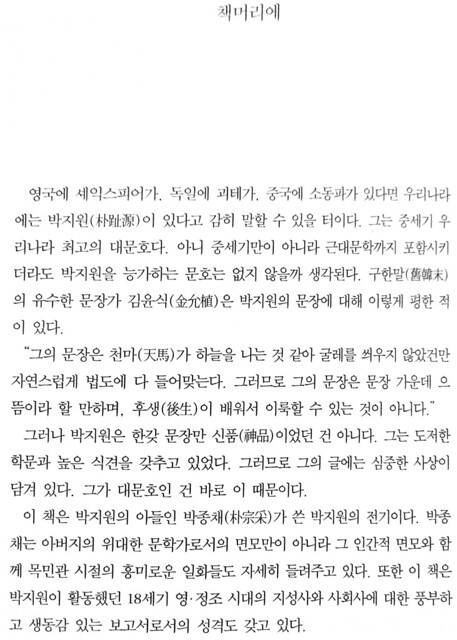 독서노트 | 나의아버지 박지원 1