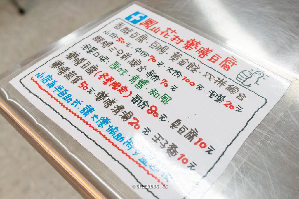 鳳山花村藥膳臭豆腐