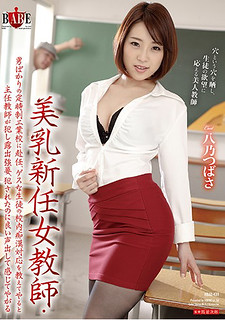 HBAD-439 Beautiful Breasts Newly Appointed Female Teacher · Assigned To A Fixed Time Industrial School For A Guy, When Teaching Compassionary Students Of A Geek Student, The Chief Teacher Committed The Exposure And Forced To Violate, I Felt A Good Vocalization, I Felt That Yano Wing