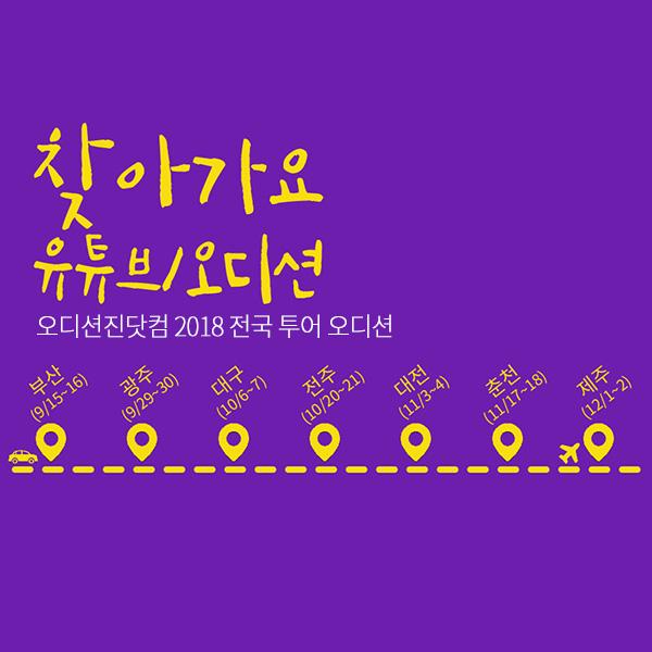 (마_광주) 오디션진닷컴 2018 전국 투어 오디션
