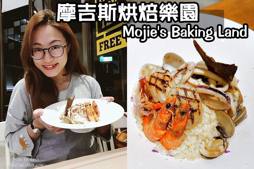 台中烘焙|摩吉斯烘焙樂園-有好吃餐點、能多人聚餐、還有烘焙器材專賣喔!