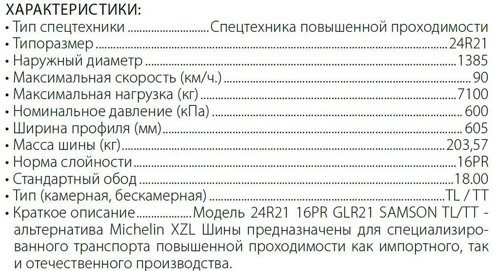 Характеристики шины 24R21 16PR GLR21 TL/TT SAMSON EN