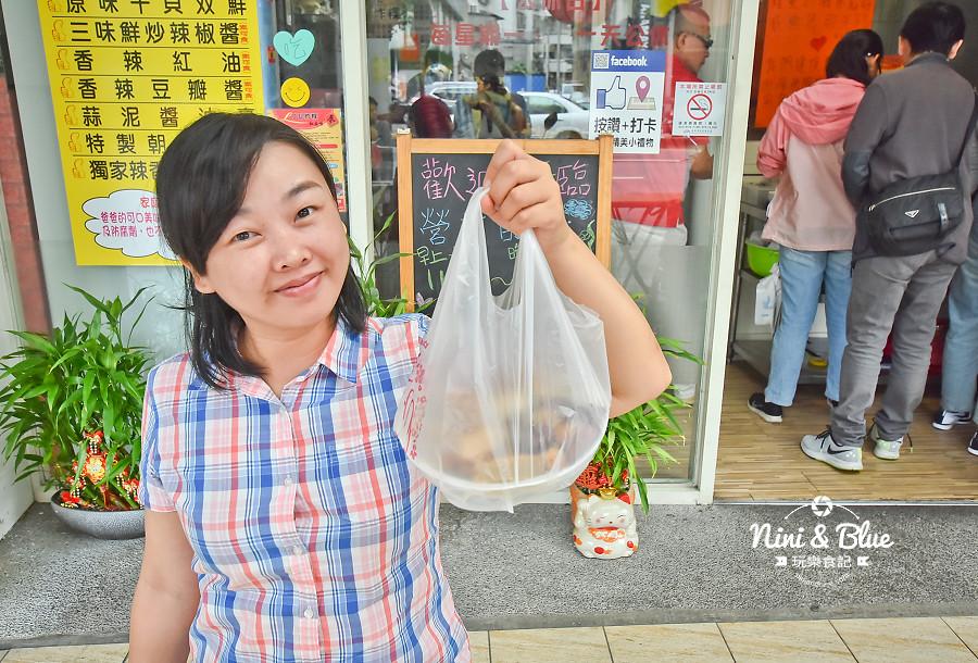 丁記炸粿 台中小吃 炸物 米腸23