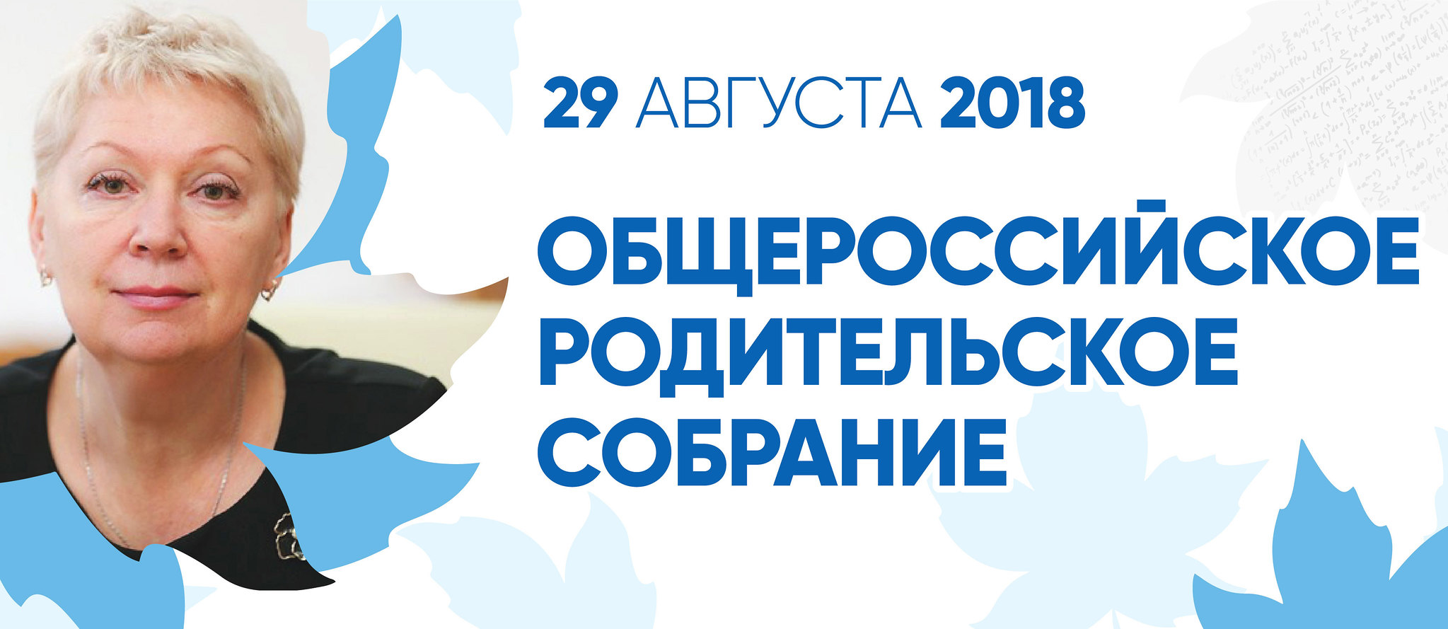 Общероссийское родительское собрание 29 августа 2018