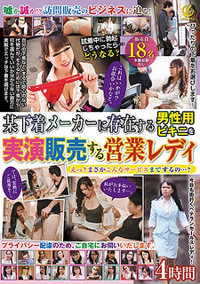 YLWN-033 Business Lady 4 Hours To Sell Demonstration Of Men's Bikini That Exists In A Certain Underwear Maker