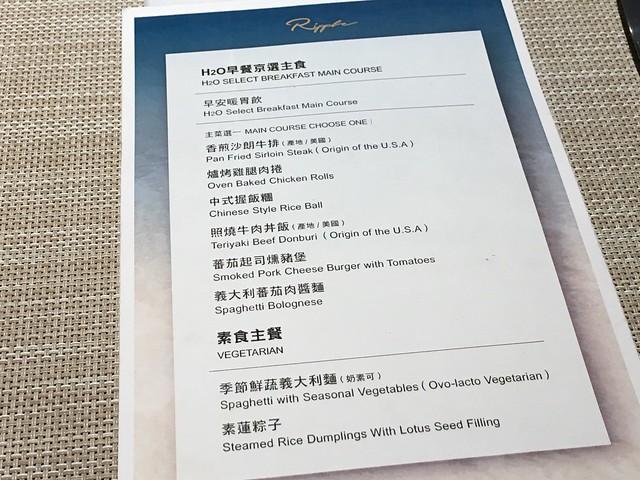 早餐主餐@高雄H2O水京棧國際酒店