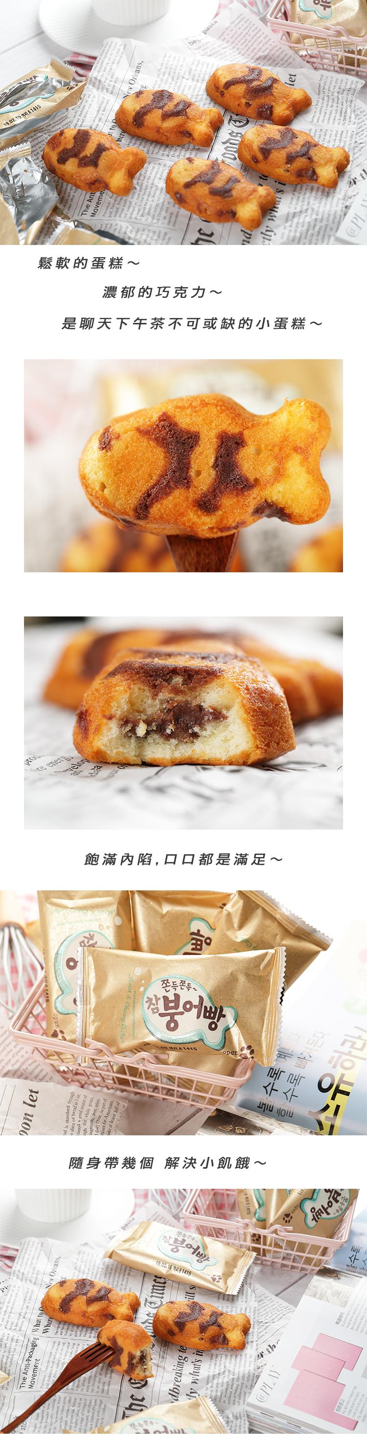小魚巧克力蛋糕12入ec