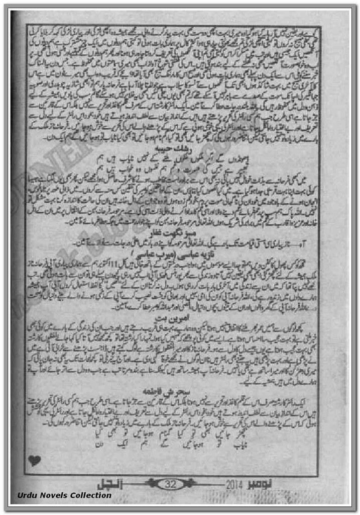 Likh Hawaon Ke Sang Complete Novel By Huma Jahangir