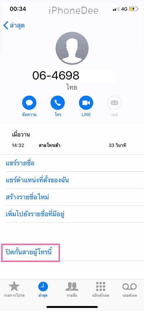 iphone-block-call02