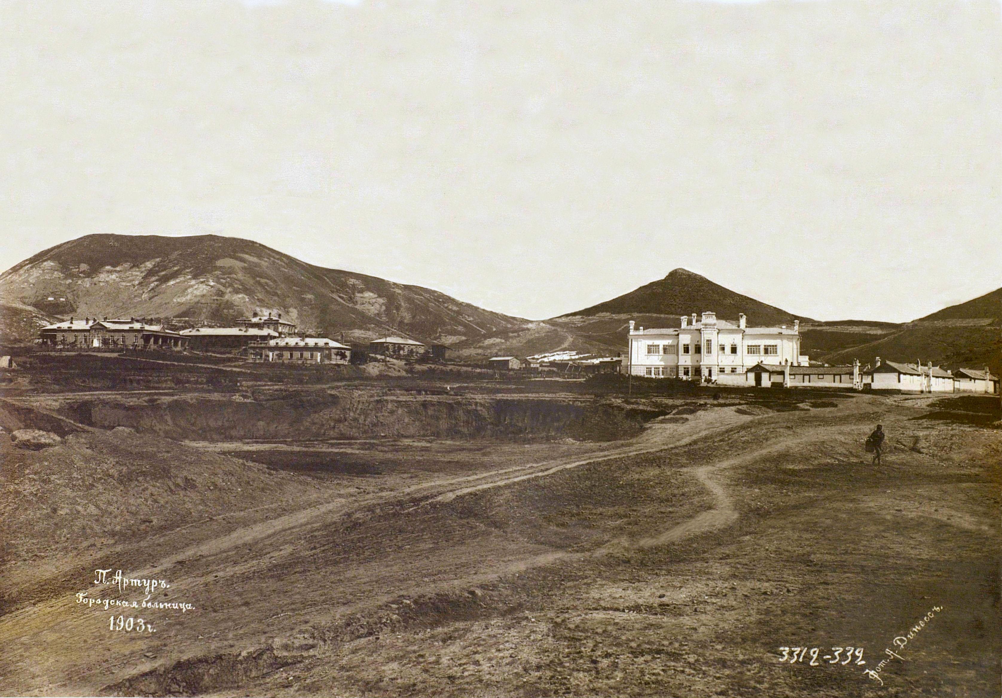 Городская больница. 1903.