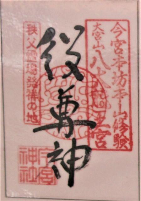 chichibuimamiya-gosyuin003