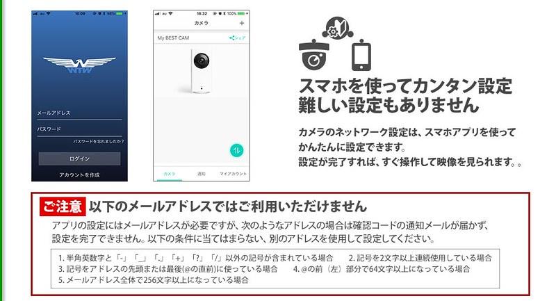 塚本無線 BESTCAM 108J レビュー (20)