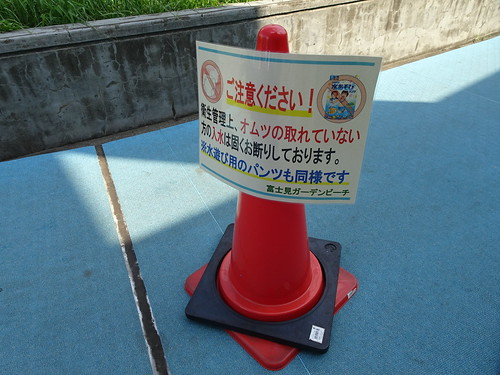 富士見ガーデンビーチのおむつ