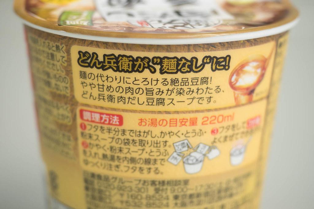 Nissin_mennashi-7