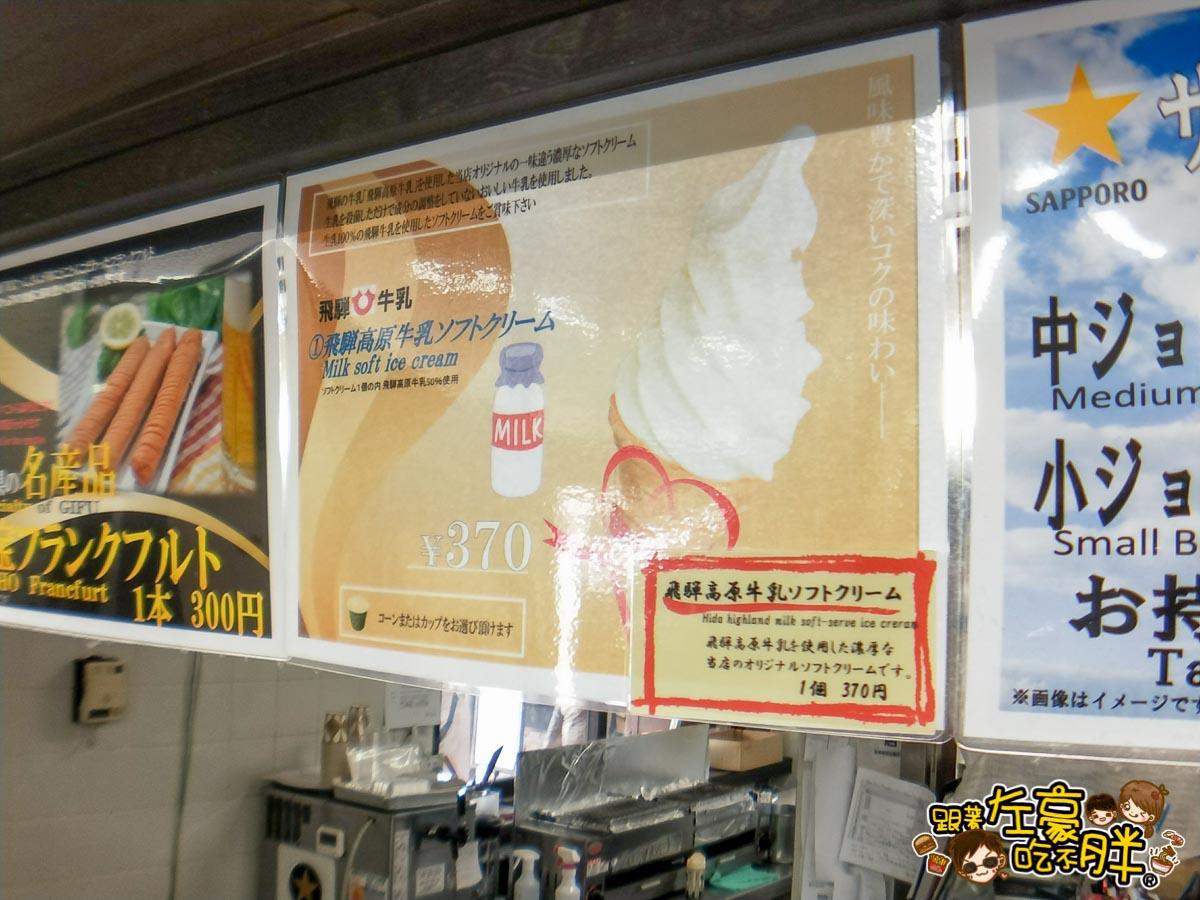 日本名古屋 平湯休息站 -昇龍道票卷-23