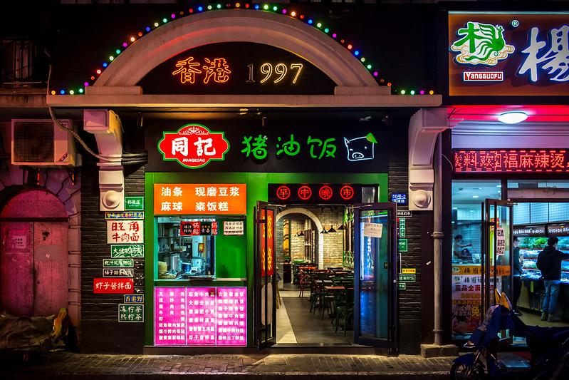 Shanghai life #4