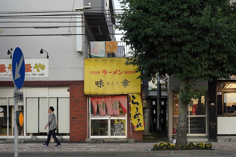 南平岸・ラーメン店『味幸』