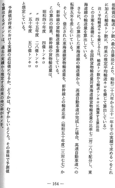 貨物新幹線は世界銀行向けのダミーというのは嘘 (8)