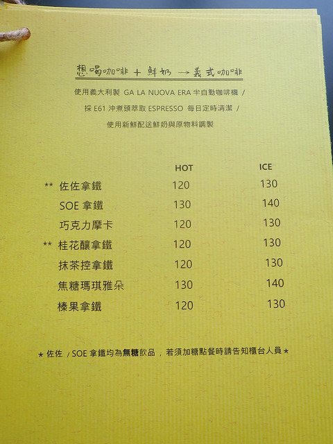 佐佐清水自家烘焙咖啡館(生態綠洲店) (16)