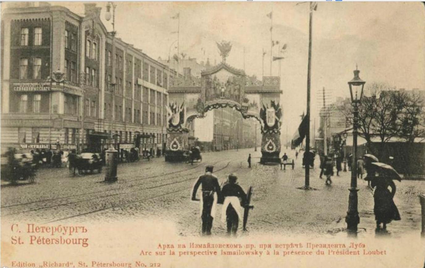 Временная триумфальная арка, воздвигнутая на Измайловском пр. для встречи президента Франции Эмиля Лубе. 1902
