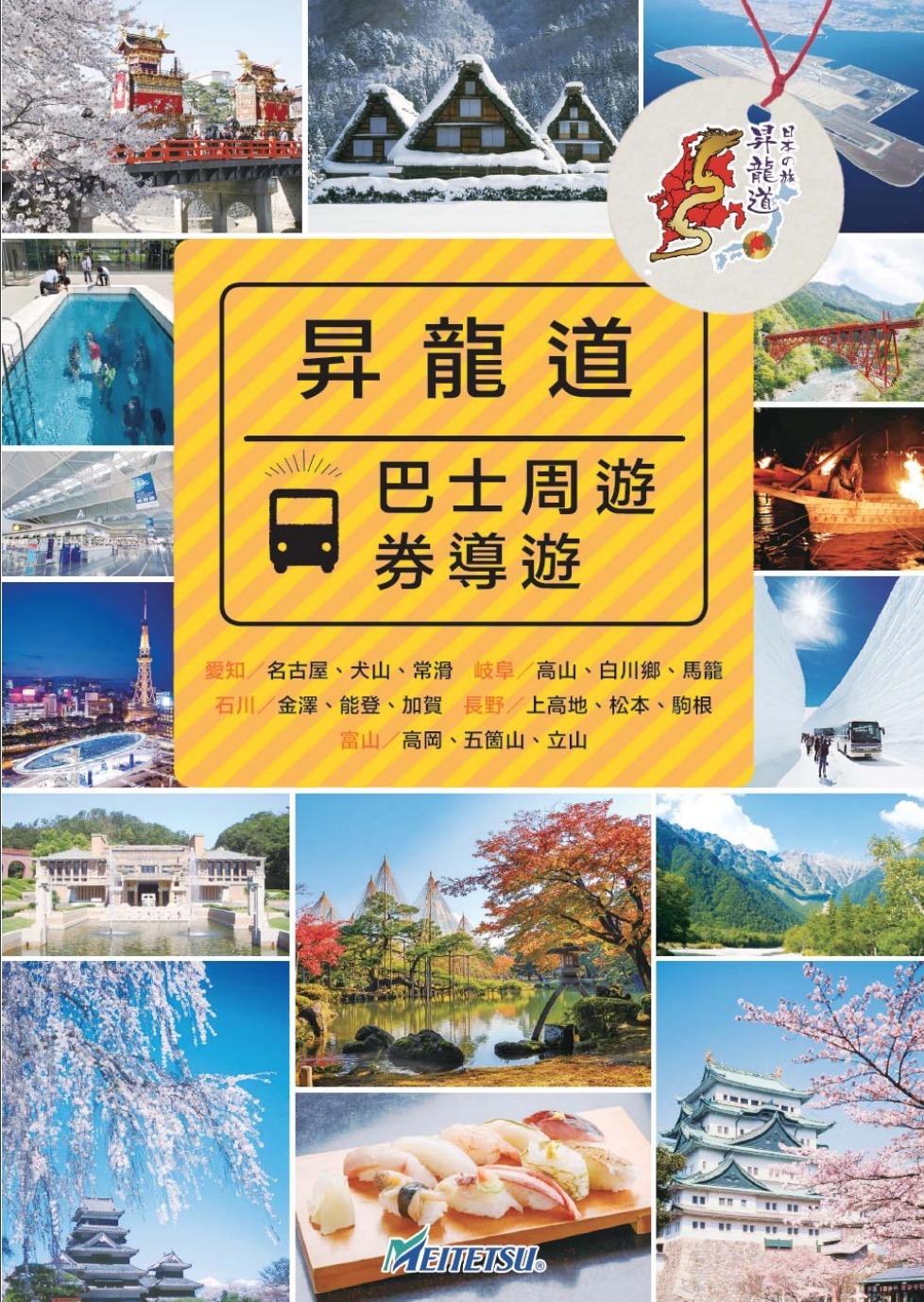 昇龍道高速巴士票卷6