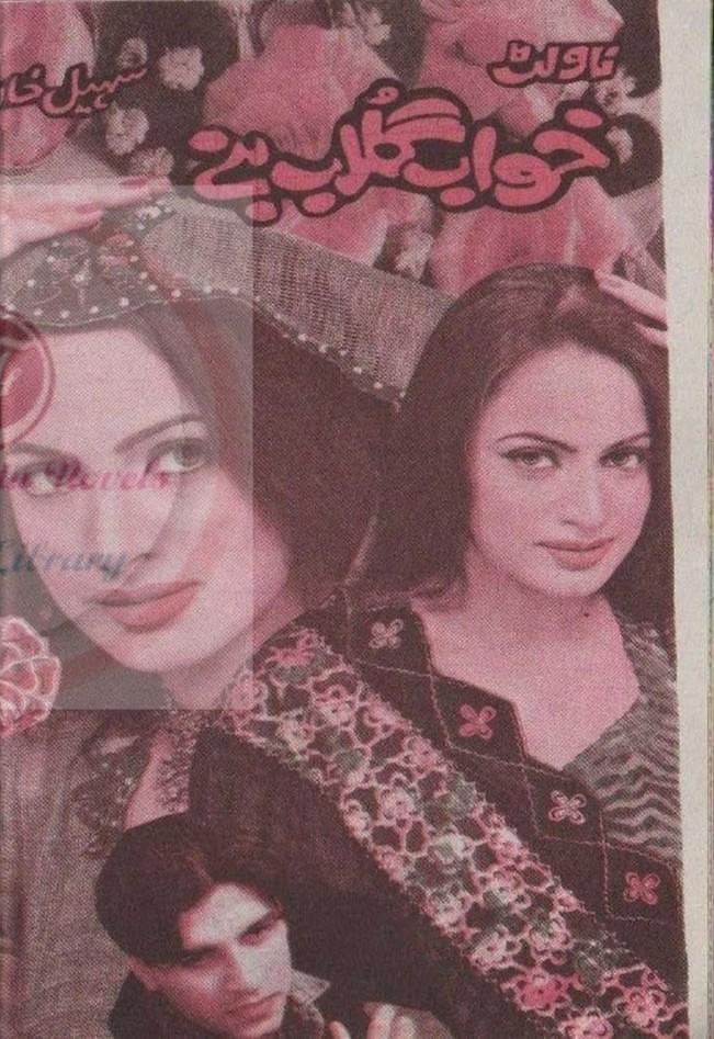 Khwabb Gulab Baney Complete Novel By Mrs Sohail Khan