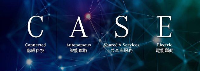 「C.A.S.E.」核心理念不僅是未來移動世界的藍圖,更是Mercedes-Benz鏈結當代與未來的重要橋樑