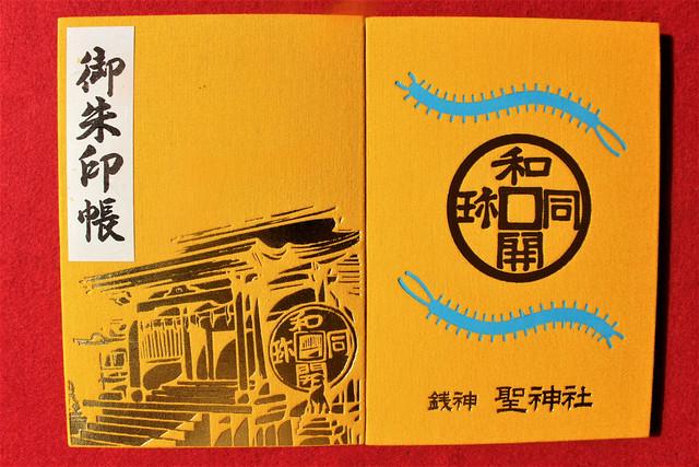 聖神社のオリジナル御朱印帳