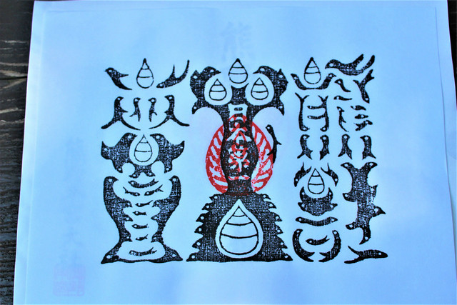 熊野本宮大社の熊野牛王符