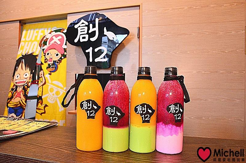 小琉球【創12分層鮮果汁】