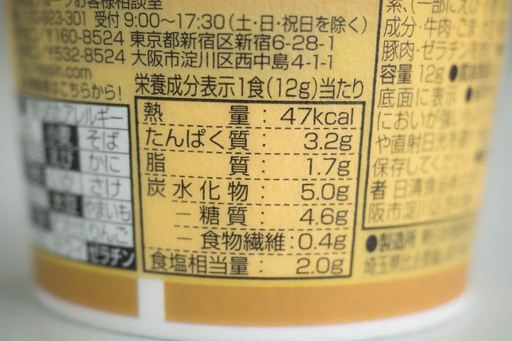 Nissin_mennashi-8