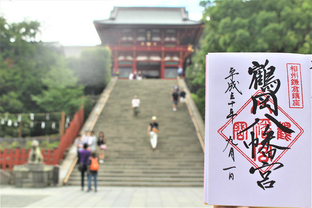 tsurugaoka-gosyuin001