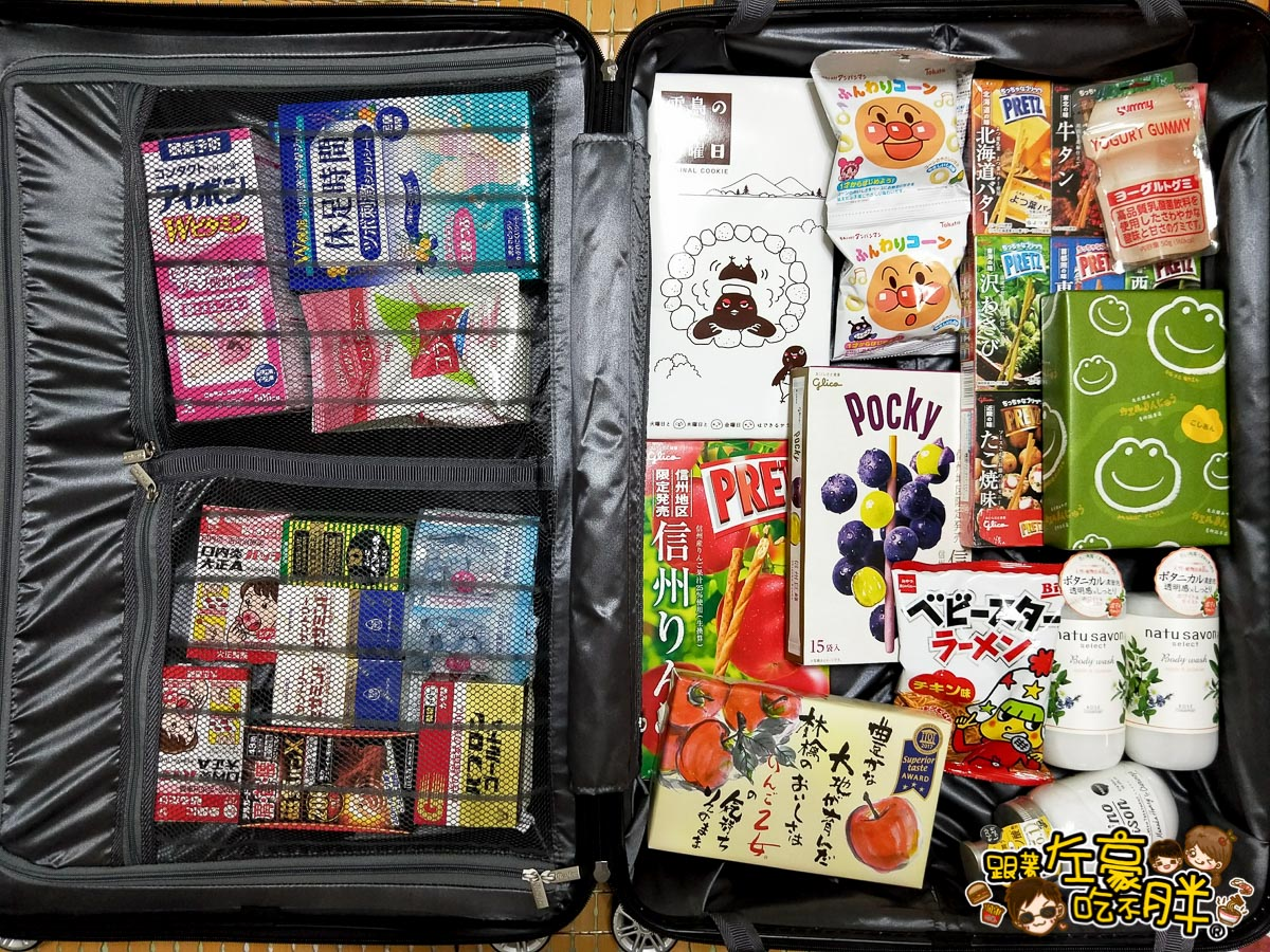 Flexflow法國行李箱團購-8