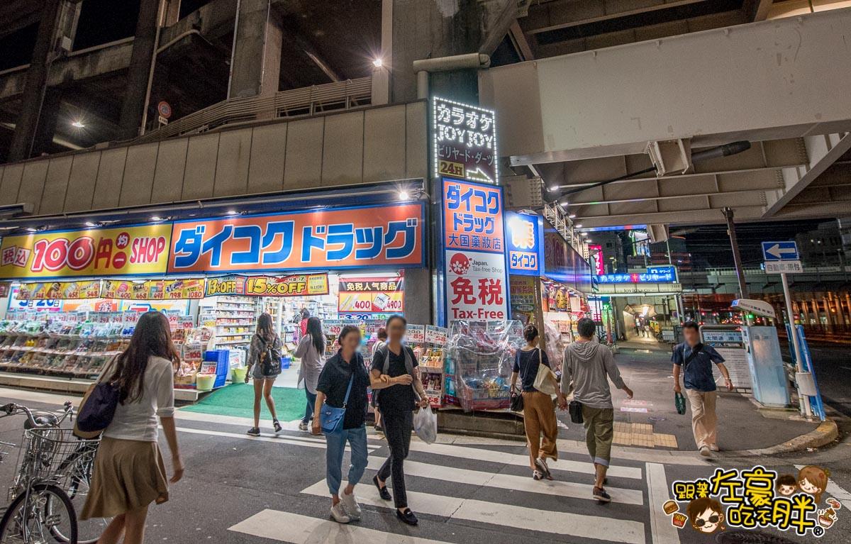 大國藥妝(Daikoku Drug)日本免稅商店-50