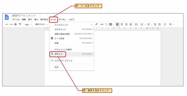 Google_Document_Voice20